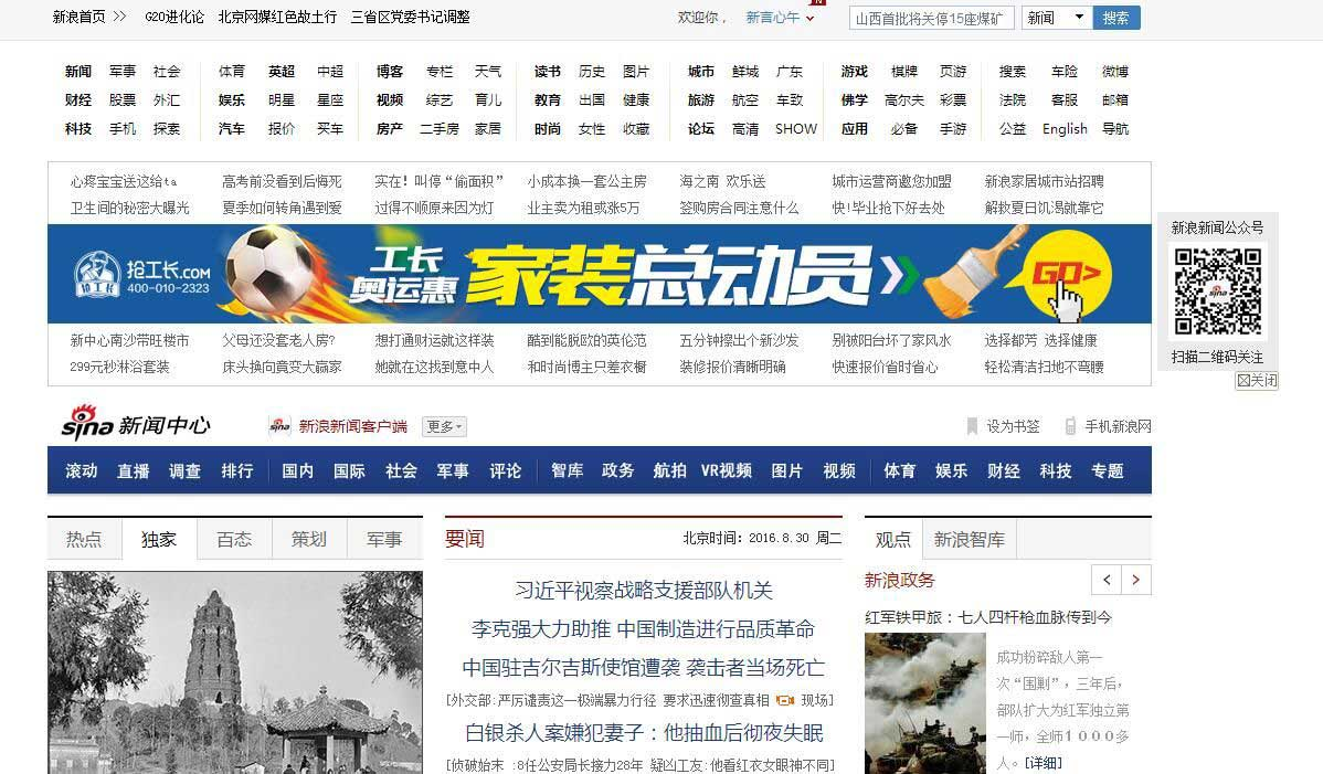 广州门户网站建设解决方案需求功能一览