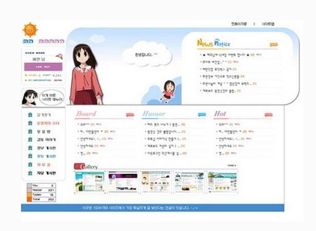 广州论坛网站建设方案