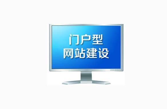 广州门户型网站建设方案