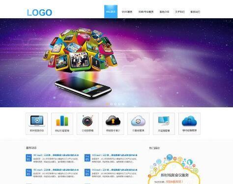 云互联网+企业网站高端的'云设计'