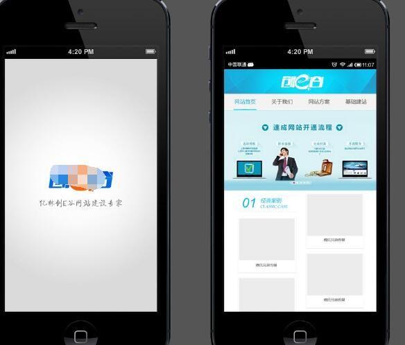 手机端市场:手机网站建设营销思路