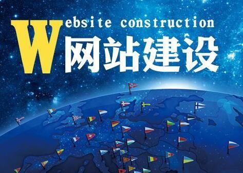 网站改版建设要怎样进行?注意事项有哪些