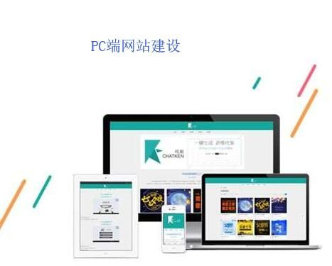 PC端网站建设.jpg