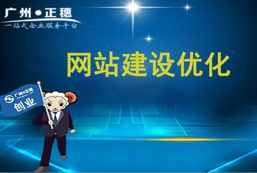 春节刚过,公司网站建设之优化如何着手?